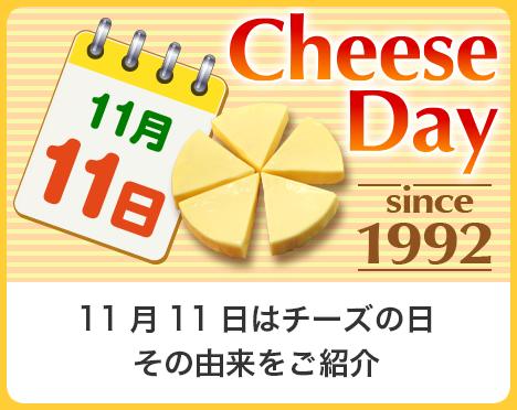 チーズファンのためのサイト | ...